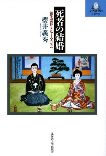 死者の結婚 祖先崇拝とシャーマニズム (北大文学研究科ライブラリ 3)