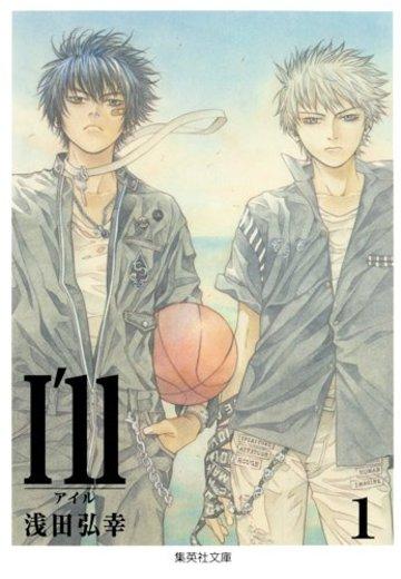 I'll〜アイル〜 1 (集英社文庫 あ 61-6)