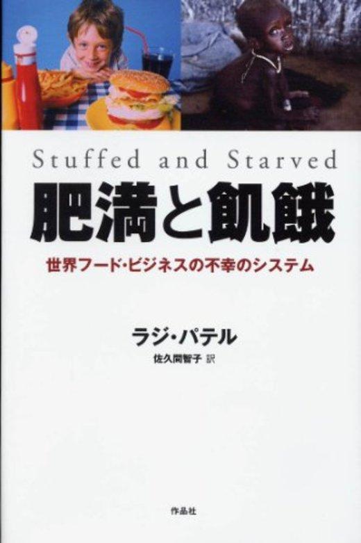 肥満と飢餓――世界フード・ビジネスの不幸のシステム