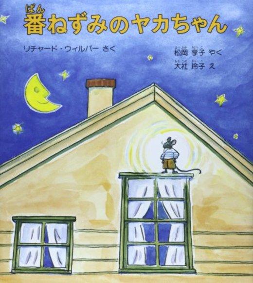 番ネズミのヤカちゃん (世界傑作童話シリーズ)