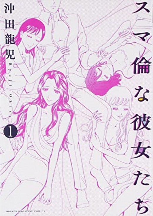 スマ倫な彼女たち(1) (KCデラックス 週刊少年マガジン)