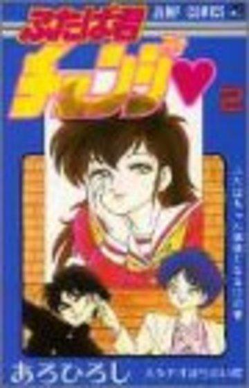 ふたば君チェンジ 第2巻 (ジャンプコミックス)