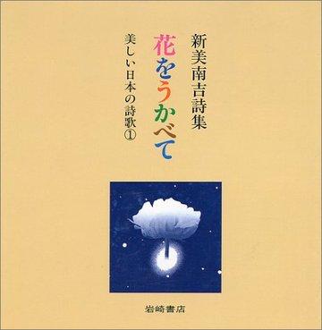 花をうかべて―新美南吉詩集 (美しい日本の詩歌)