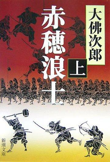 赤穂浪士〈上〉 (新潮文庫)
