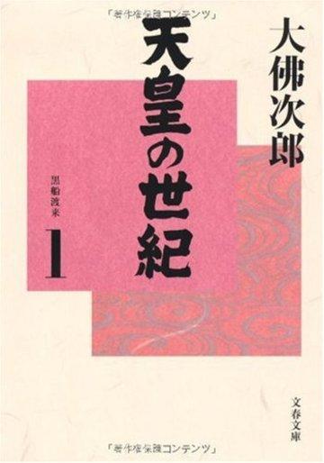 天皇の世紀〈1〉 (文春文庫)