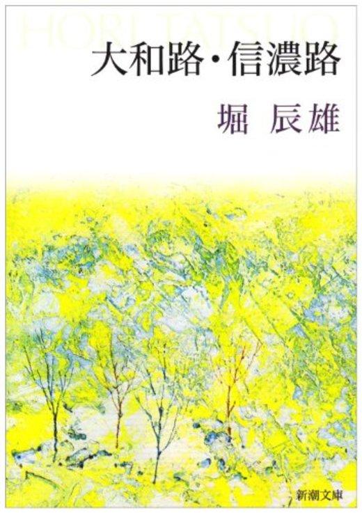 大和路・信濃路 (新潮文庫)