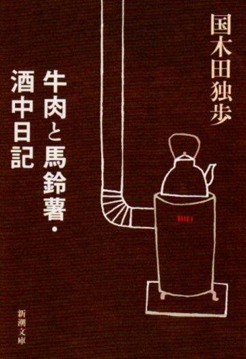 牛肉と馬鈴薯・酒中日記 (新潮文庫 (く-1-2))