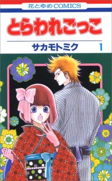 とらわれごっこ 第1巻 (花とゆめCOMICS)