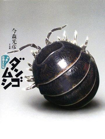 ダンゴムシ (やあ! 出会えたね 1)