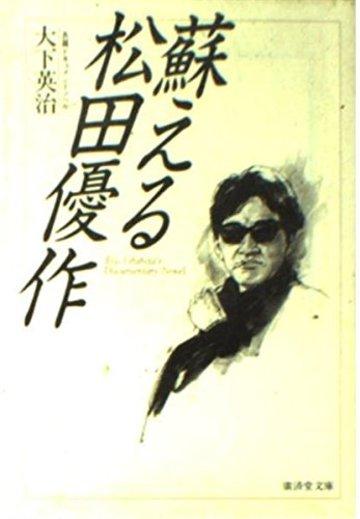蘇える松田優作 (広済堂文庫)