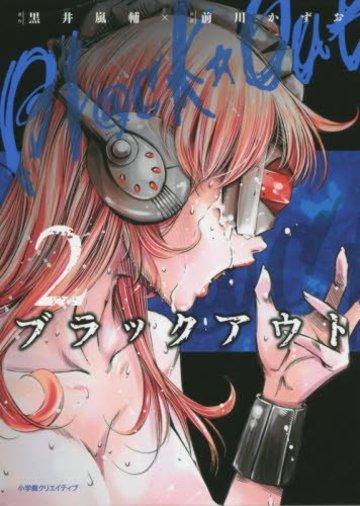 ブラックアウト(2) (エッジスタコミックス)