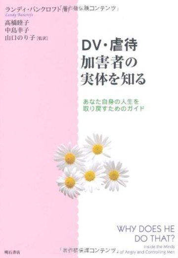 DV・虐待加害者の実体を知る