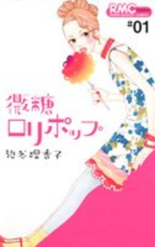 微糖ロリポップ 01 (りぼんマスコットコミックス クッキー)