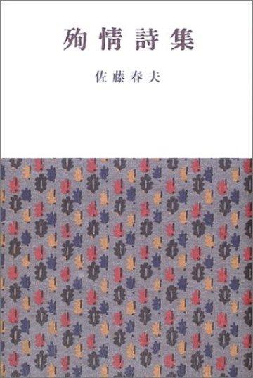 殉情詩集 (愛蔵版詩集シリーズ)