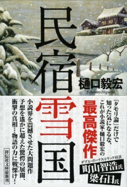 民宿雪国 (祥伝社文庫)