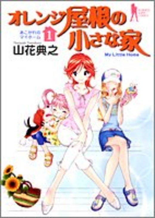 オレンジ屋根の小さな家 1 (ヤングジャンプコミックス)