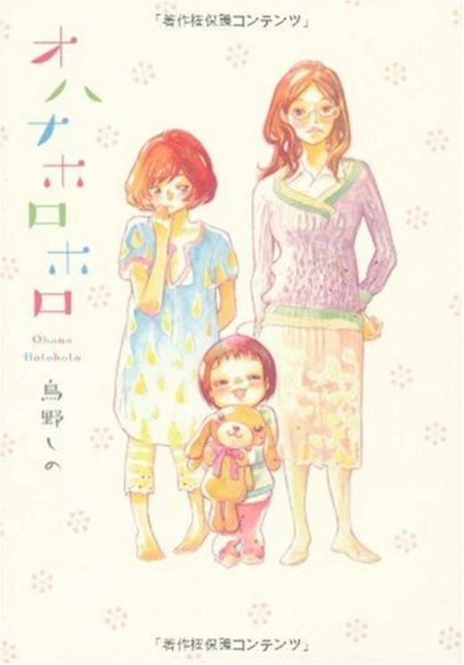 オハナホロホロ (Feelコミックス)