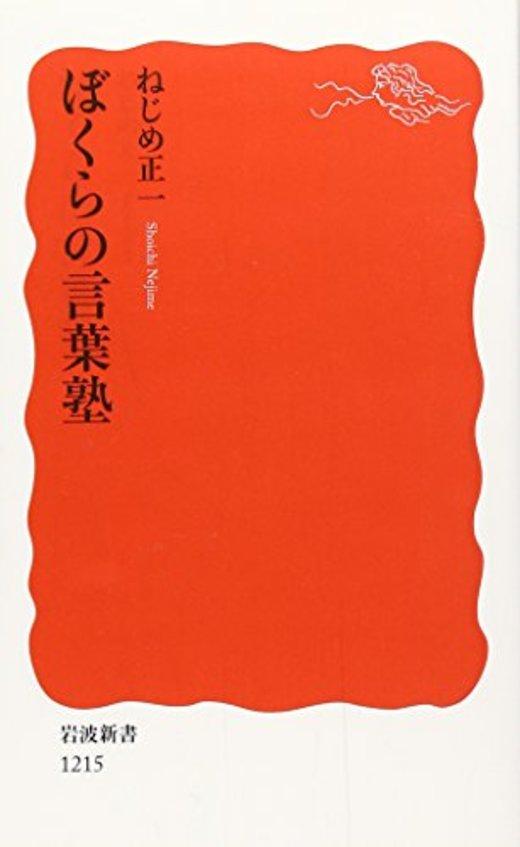 ぼくらの言葉塾 (岩波新書)