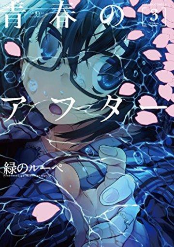 青春のアフター(3) (アクションコミックス(月刊アクション))