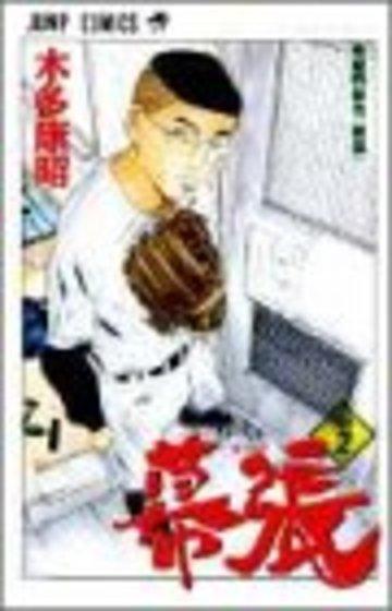 幕張―千葉 (2) (ジャンプ・コミックス)