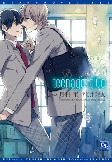 teenage blue (ディアプラス文庫)