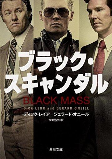ブラック・スキャンダル (角川文庫)