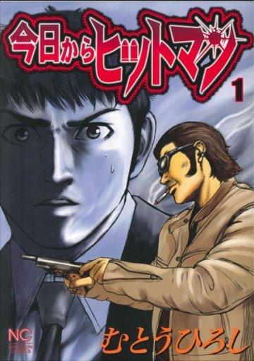 今日からヒットマン 1巻(ニチブンコミックス)