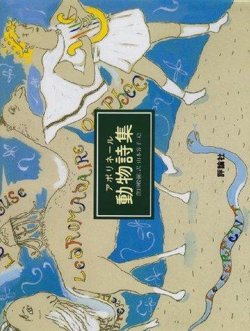 アポリネール動物詩集 (児童図書館・絵本の部屋)