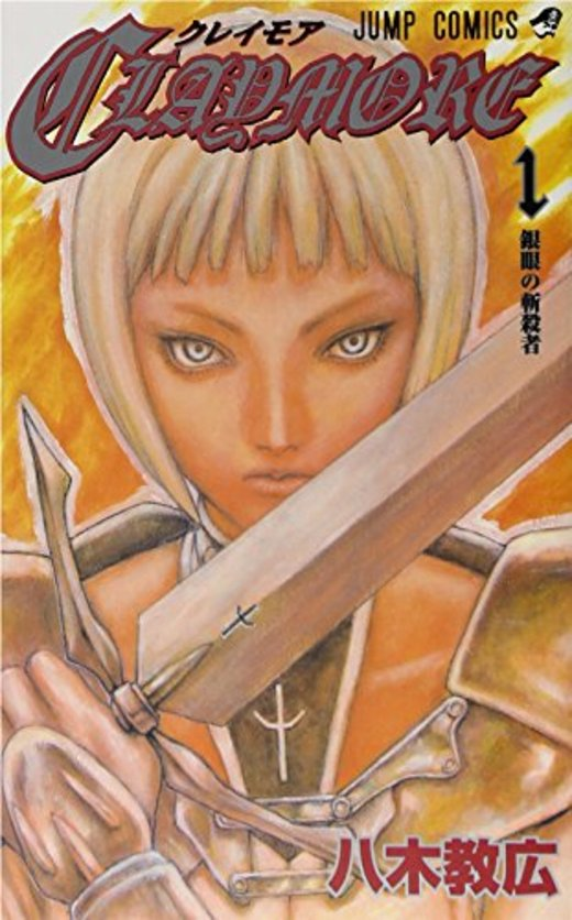 CLAYMORE 1 (ジャンプコミックス)