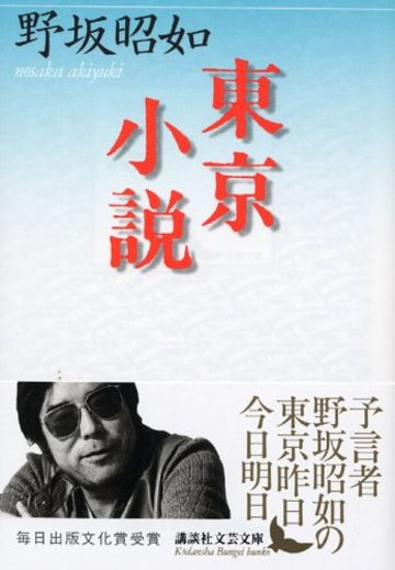 東京小説 (講談社文芸文庫)