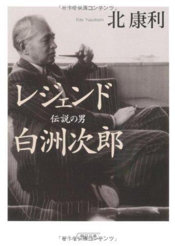 レジェンド 伝説の男 白洲次郎 (朝日文庫)