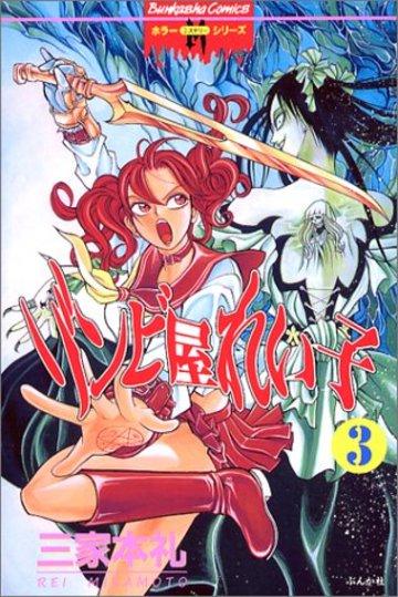 ゾンビ屋れい子 3 (ぶんか社コミックス ホラーMシリーズ 103)
