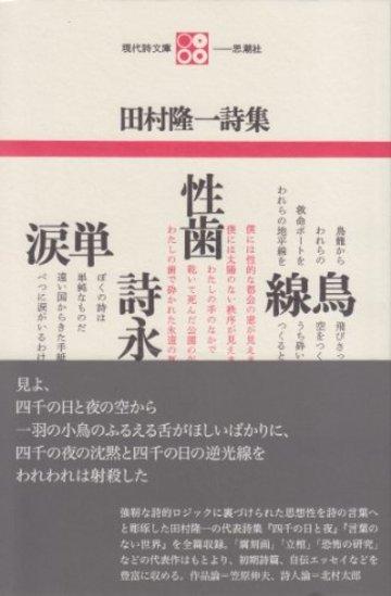 田村隆一詩集 (現代詩文庫 第 1期1)