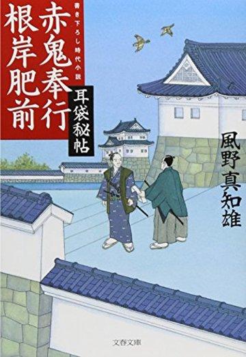 赤鬼奉行根岸肥前―耳袋秘帖 (文春文庫)