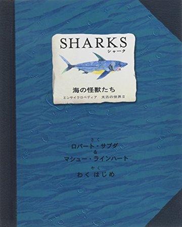 シャーク―海の怪獣たち (エンサイクロペディア太古の世界)