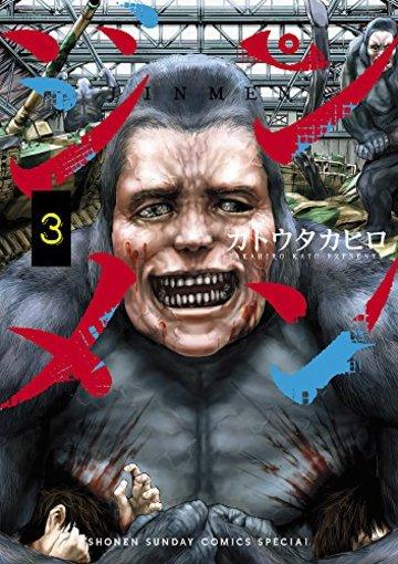 ジンメン 3 (サンデーうぇぶりSSC)