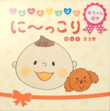 に~っこりセット(全3巻)―しあわせいっぱい 赤ちゃん絵本
