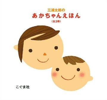 三浦太郎のあかちゃんえほん(全3冊セット) (三浦太郎の絵本)