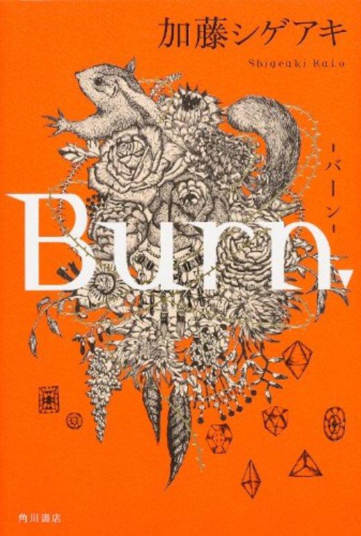 Burn.‐バーン‐ (単行本)