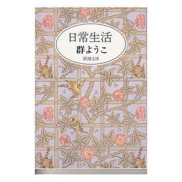 日常生活 (新潮文庫)