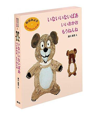 松谷みよ子 あかちゃんの本 Aセット(全3巻)