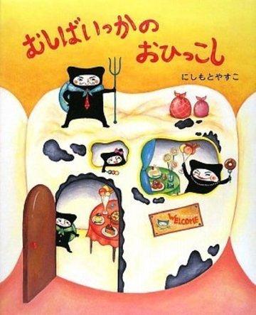 むしばいっかのおひっこし (講談社の創作絵本)