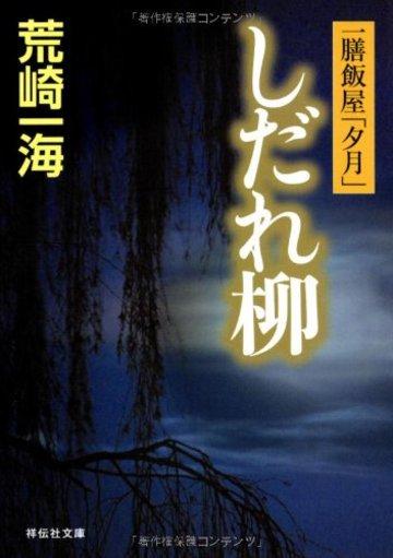 しだれ柳 一膳飯屋「夕月」 (祥伝社文庫)