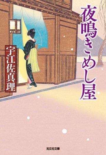 夜鳴きめし屋 (光文社時代小説文庫)