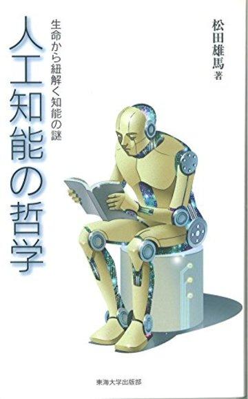 人工知能の哲学