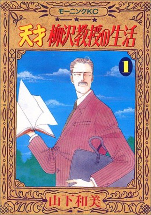 天才 柳沢教授の生活(1) (モーニング KC)