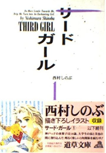 サード・ガール (1) (道草文庫)