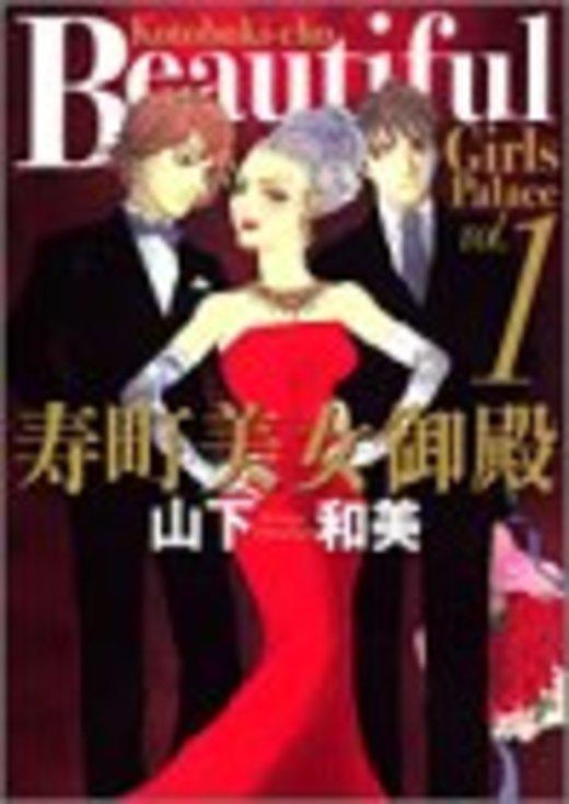 寿町美女御殿 1 (クイーンズコミックス)