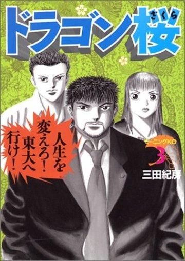 ドラゴン桜(3) (モーニング KC)