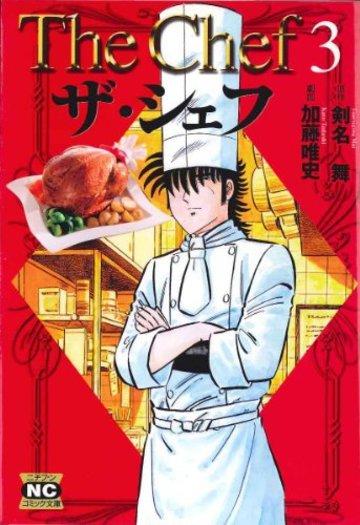 ザ・シェフ 3 (ニチブンコミック文庫 KT 3)